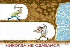 Не-сдавайся