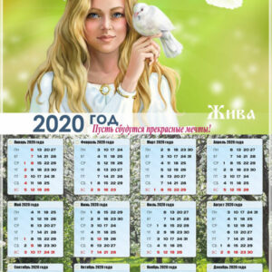 Подарочные Календари